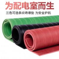 河北鑫辰电力销售10kv黑色绝缘橡胶垫