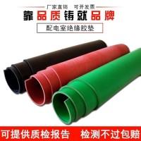 河北鑫辰电力销售10mm绝缘橡胶板