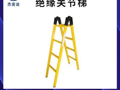 绝缘关节梯折叠绝缘梯玻璃钢人字梯凳厂家直销