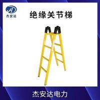 绝缘人字梯伸缩人字梯折叠电工梯厂家