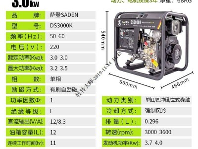 萨登3KW柴油发电机家用发电