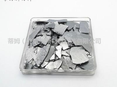 高纯金属高纯铬颗粒 科研包邮 3N5金属铬 电解铬片