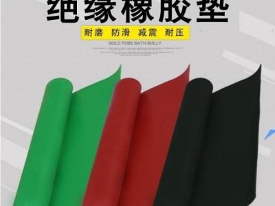 河北鑫辰电力供应5mm绿色绝缘橡胶垫