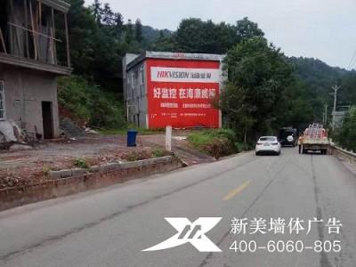 镇江墙体广告:从世界变小开始 -江苏新美广告