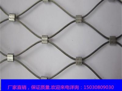 不銹鋼扣網,動物園圍網,不銹鋼繩網廠家,不銹鋼繩網