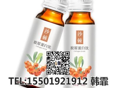 沙棘胶原蛋白贴牌定制厂家_酸枣仁胶原蛋白饮料OEM