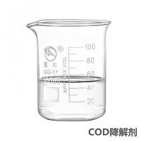 COD降解剂 LX-Y802(液体)