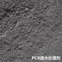 PCB废水处理剂 LX-P301