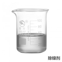 除镍剂 LX-D102(液体)