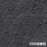 COD去除剂 LX-Y801
