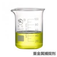 重金属捕集剂 LX-M202(液体)