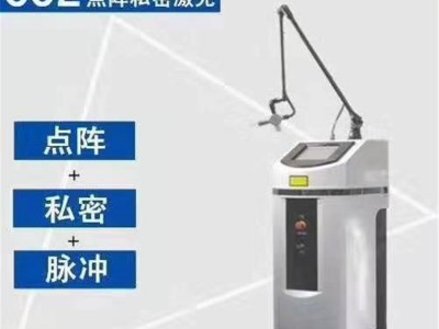 去妊娠紋兒二氧化碳點陣激光美容儀器銷售 暢了點陣激光美膚儀器