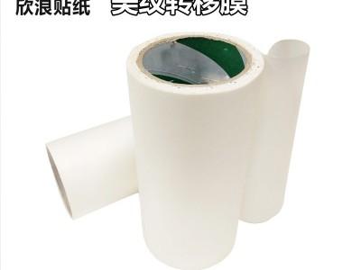广州欣浪转移膜车贴定位膜中粘美纹纸胶带汽车拉花刻字墙贴转移纸