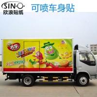 广州欣浪导气可移除灰胶车贴弱溶剂背胶车身广告防水可喷绘材料