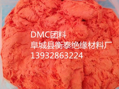DMC团料,高强度