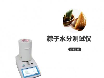 干燥法粽子水分測試儀原理/參數