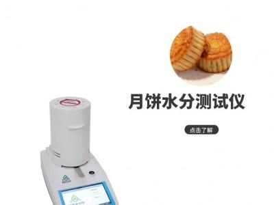 國標法月餅水分測試儀怎么用/售后