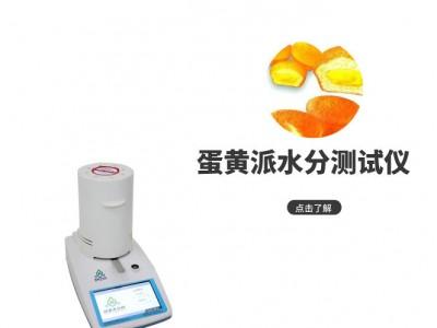 鹵素蛋黃派水分測定儀售后/維修