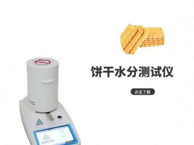 干燥法餅干水分測定儀怎么用