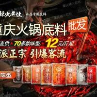 火锅食材超市,老火锅料价格,麻辣料批发