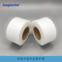 浪淘沙超声波保护膜 家电配件超声波焊接常用保护膜