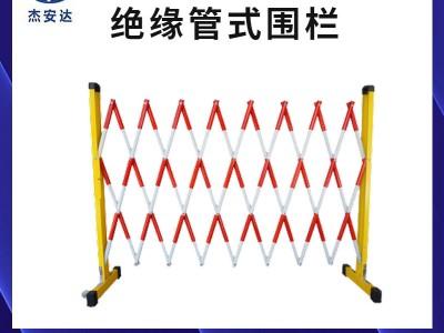 河南 绝缘伸缩围栏管式 电力防护围栏 玻璃钢绝缘伸缩围栏