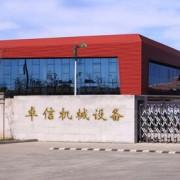 濟寧市卓信機械工礦設備有限公司