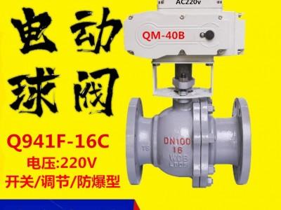 电动铸钢不锈钢球阀DN15-500