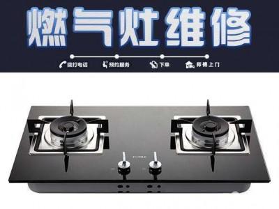欢迎浏览#)福州帅康燃气灶全市统一售后维修@网点电话