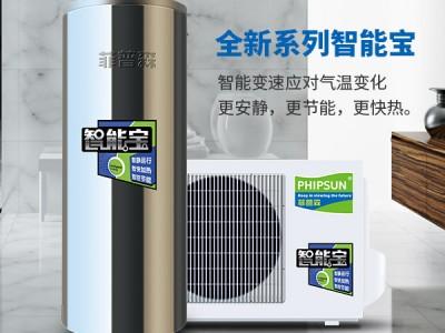菲普森空气能热水器售后维修电话(24小时服务客服)