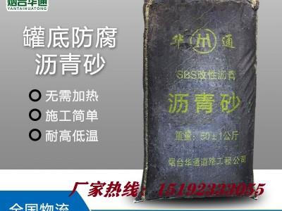 江蘇常州冷瀝青砂用作油罐罐底防腐效果很不錯