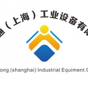 翌忱通上海工業設備有限公司