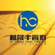滄州和晟豐鋼管制造有限公司