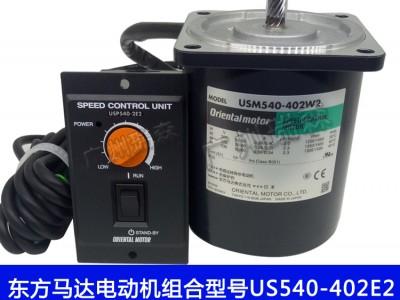 日本东方马达联体调速电动机US540-402E2