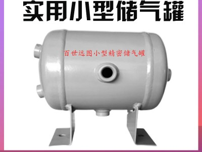 自动化配套气泵储气筒自动化配套气泵储气筒型号齐全