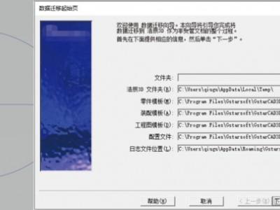 銷售浩辰3D 國產CAD編程軟件