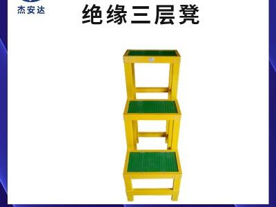 山东绝缘凳高低 绝缘踏板 绝缘台阶3层厂家