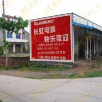 郴州农村广告-郴州户外广告设计