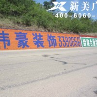 石嘴山刷墙广告-中卫墙体广告公司