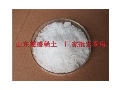 硝酸镥厂家批量生产-硝酸镥零售价格