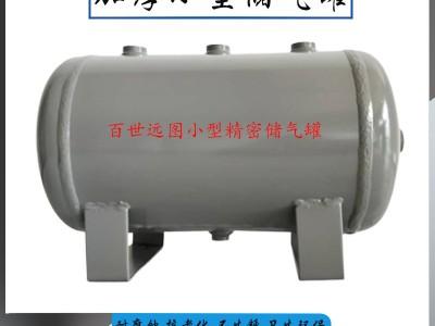 百世远图 安全稳压 自动化配套气泵储气罐 供气稳定