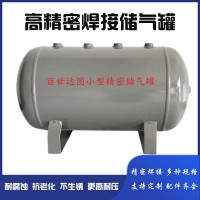 百世远图 自动化配套气泵储气罐 输出气流平稳耐压