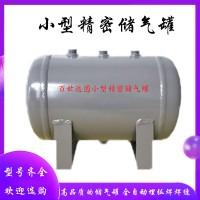 百世远图 空压机后端用 自动化配套气泵储气罐 支持定做
