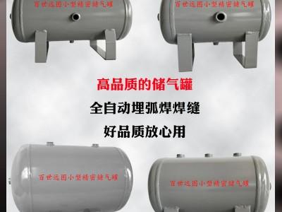 百世远图 工业用自 动化配套气泵储气罐 厂家直营