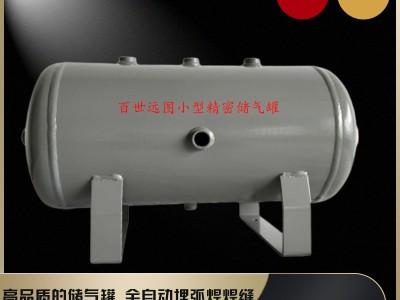 百世远图 自动化配套气泵储气罐 多种型号 供应