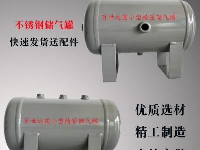 百世远图 自动化配套气泵储气罐 操作方便 简单安全