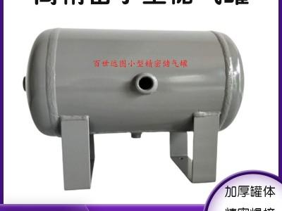 百世远图 直供贮存气体 自动化配套气泵储气罐设备