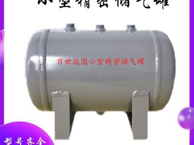 百世远图空气压缩机配置储罐 自动化配套气泵储气罐