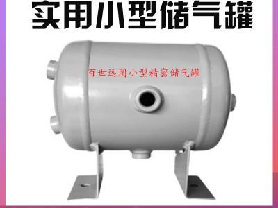 百世远图 自动化配套气泵储气罐 储运气体专用