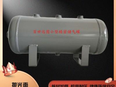百世远图 自动化配套气泵储气罐 钢板焊接 密封性强